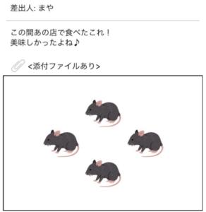【謎解きメール2】 No.38の攻略