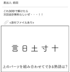 【謎解きメール2】 No.40の攻略