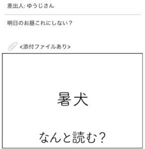 【謎解きメール2】 No.21の攻略