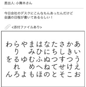 【謎解きメール2】 No.23の攻略