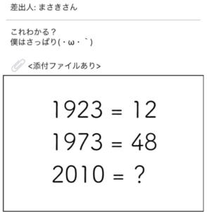 【謎解きメール2】 No.22の攻略