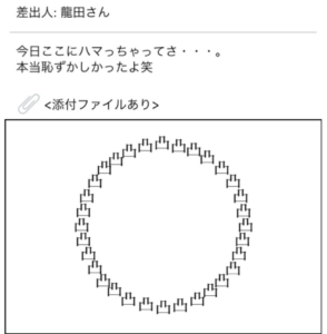 【謎解きメール2】 No.24の攻略