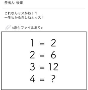 【謎解きメール2】 No.25の攻略
