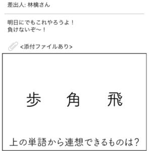 【謎解きメール2】 No.27の攻略