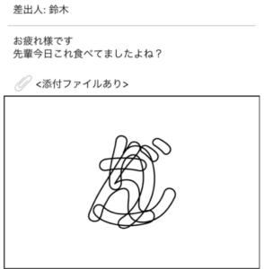 【謎解きメール2】 No.29の攻略