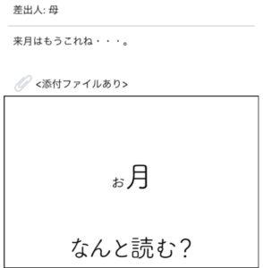 【謎解きメール2】 No.11の攻略