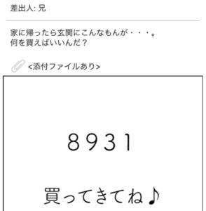【謎解きメール2】 No.14の攻略