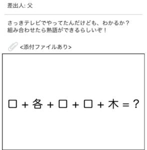 【謎解きメール2】 No.15の攻略