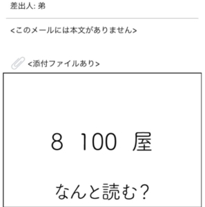 【謎解きメール2】 No.17の攻略