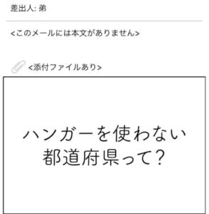 【謎解きメール2】 No.18の攻略