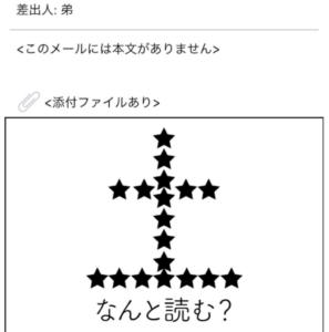 【謎解きメール2】 No.19の攻略