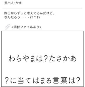 【謎解きメール2】 No.2の攻略