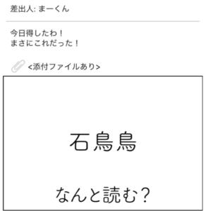 【謎解きメール2】 No.3の攻略