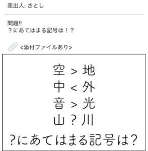 【謎解きメール2】 No.4の攻略