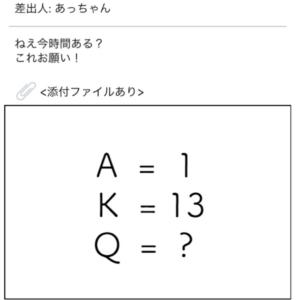 【謎解きメール2】 No.5の攻略