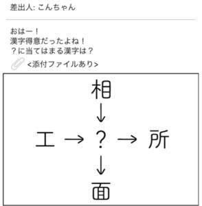 【謎解きメール2】 No.6の攻略