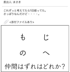 【謎解きメール2】 No.7の攻略