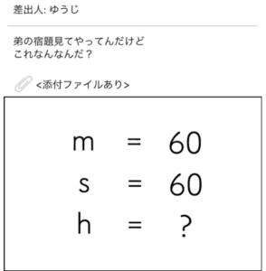 【謎解きメール2】 No.8の攻略