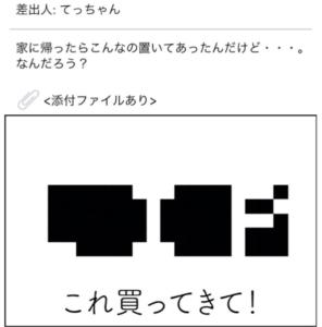 【謎解きメール2】 No.9の攻略