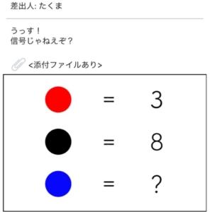 【謎解きメール2】 No.10の攻略