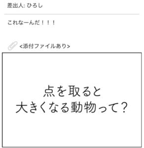【謎解きメール2】 No.92の攻略