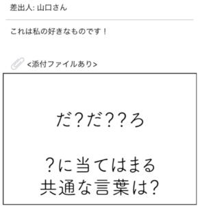 【謎解きメール2】 No.93の攻略