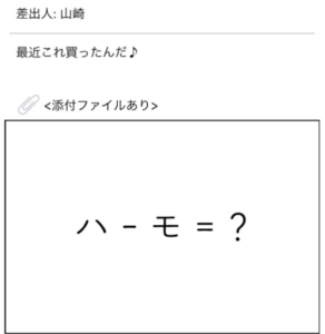 【謎解きメール2】 No.95の攻略