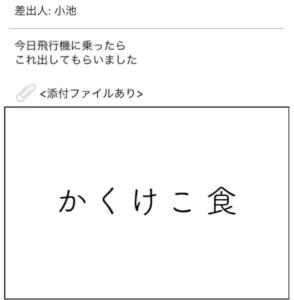 【謎解きメール2】 No.97の攻略