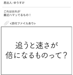 【謎解きメール2】 No.98の攻略