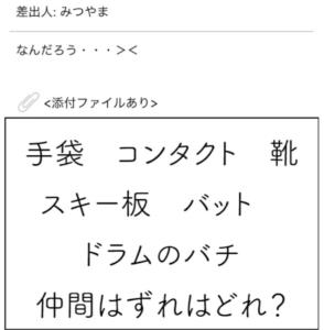 【謎解きメール2】 No.99の攻略