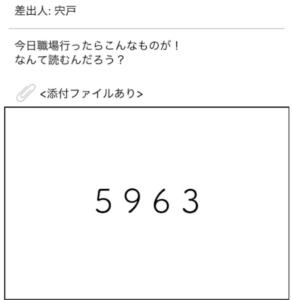 【謎解きメール2】 No.100の攻略