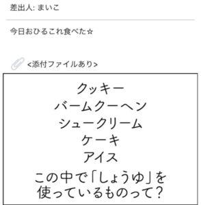 【謎解きメール2】 No.81の攻略
