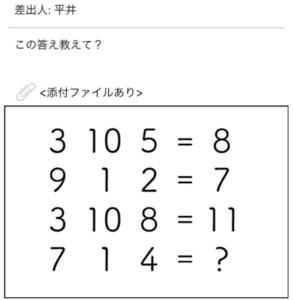 【謎解きメール2】 No.82の攻略