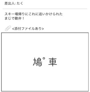 【謎解きメール2】 No.83の攻略