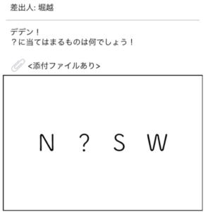 【謎解きメール2】 No.84の攻略