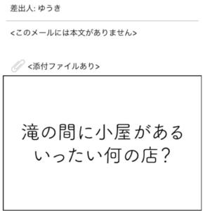 【謎解きメール2】 No.86の攻略
