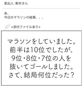 【謎解きメール2】 No.87の攻略