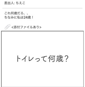 【謎解きメール2】 No.88の攻略