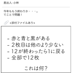 【謎解きメール2】 No.89の攻略