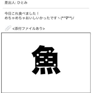 【謎解きメール2】 No.90の攻略