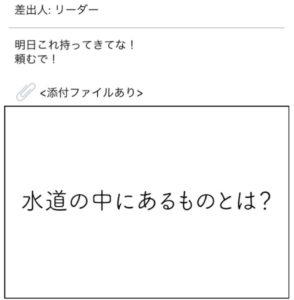 【謎解きメール2】 No.71の攻略