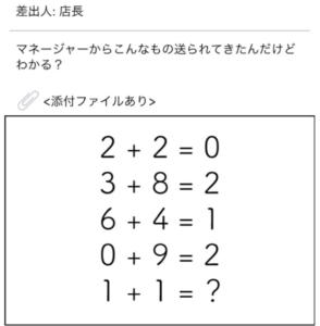 【謎解きメール2】 No.72の攻略