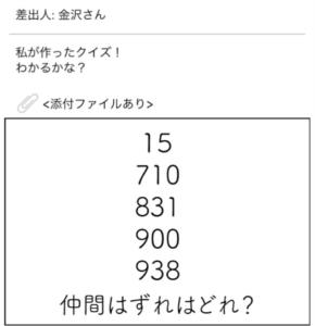 【謎解きメール2】 No.73の攻略