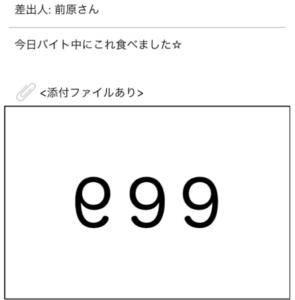 【謎解きメール2】 No.74の攻略
