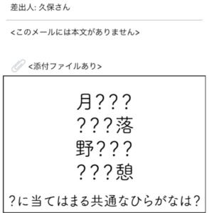 【謎解きメール2】 No.75の攻略