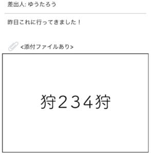 【謎解きメール2】 No.76の攻略