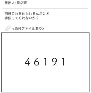 【謎解きメール2】 No.77の攻略