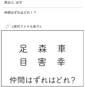【謎解きメール2】 No.78の攻略