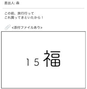 【謎解きメール2】 No.61の攻略