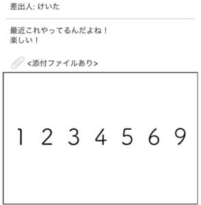 【謎解きメール2】 No.64の攻略